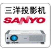 上海三洋投影机维修点地址,SANYO投影仪上门维修电话,投影仪灯泡过滤网更换