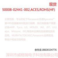 宏致ACES原装连接器供应50008-02441-002现货出售