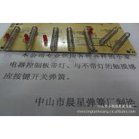 供应厂家直销小家电器轻触感应触摸开关弹簧,发热盘接线柱,端子