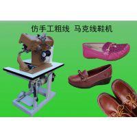 厂家供应 新款全新马克线鞋机 防手工粗线 品质保证