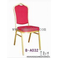 铝合金酒店椅,钢架宴会椅,高档会议椅,定型棉椅子,广东酒店家具厂