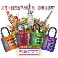 美国海关锁 tsa海关锁 密码tsa锁 tsa授权厂家  品质保证TSA-530
