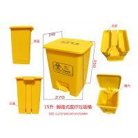 供应广州平价医疗垃圾桶找麦穗15L脚踏式医疗黄色塑料垃圾桶