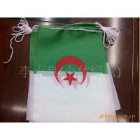 供应20*30涤纶布串旗阿尔及利亚国旗,旗帜,彩旗,红旗