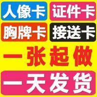 供应广州人像卡代加工,IC卡二次加工服务,ID卡二次加工服务,成品卡在加工服务