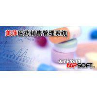 贵阳医药销售管理软件,贵阳专业医药销售管理系统
