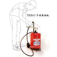 供应手动黄油机/20L手动黄油加注机/黄油加油机 TH20-G