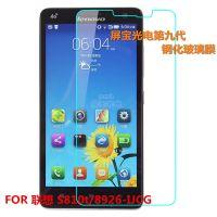 现货联想S810钢化玻璃膜 弧边联想S810t/8926手机钢化玻璃膜