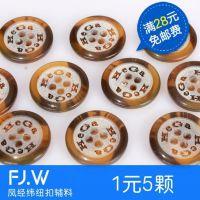 FJW钮扣扣子专卖 琥珀色棒花 衬衫风衣毛衣风衣扣 19mm 1.0元/5粒
