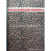 01286#豹点花纹针织布烫金植绒压花编织鞋袋特殊皮革墙布装饰面料