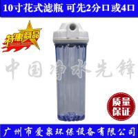 纯水机净水器前置过滤器10寸滤瓶2分4分口欧式透明滤壳花式过滤瓶