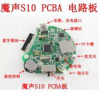 魔声 魔音 S10 PCBA 电路板 无线蓝牙音箱PCBA 带通话功能 插卡