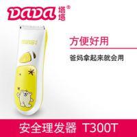 塔塔T300T陶瓷刀头婴儿理发器超静音有围布(用干电池的