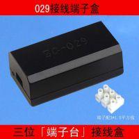 029接线盒  接线端子盒 三位接线盒 端子台接线盒 接线端子盒