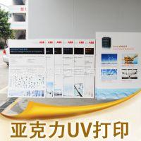 提供亚克力标牌UV打印 广告标牌喷绘加工制作厂家