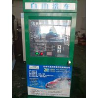 供应实惠的自助刷卡洗车机