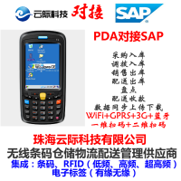 供应wince PDA智能手持终端 条码扫描系统 程序软件定制开发 珠海软件