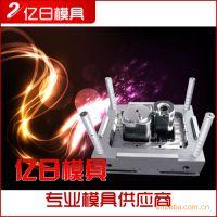 供应家用塑料洗衣机模具 2012***给力的家电模具 TCL合作厂家