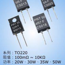 供应TO-220/247大功率电阻20W/30W/35W/50W/100W