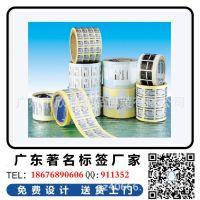 供应PVC丝印标签 丝印面板标贴 磨砂透明标签 彩色丝印不干胶标签