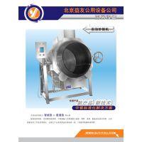 供应YY-900机器人炒菜机价格 厂家 全国