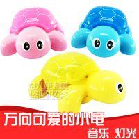 厂家直销 电动万向龟 音乐电动QQ龟 发光闪光玩具 电动益智玩具