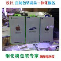 手机钢化膜包装盒透明水晶盒 手机钢化玻璃膜包装盒 现货 批发