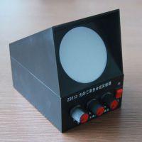 25013  光的三原色合成实验器 学生用 中学物理光学实验仪器