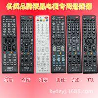 海尔海信创维长虹TCL康佳高清液晶电视专用遥控器/品牌通用遥控