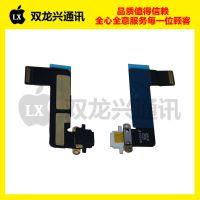 供应iPadmini2 尾插排线 苹果充电数据接口排线 平板电脑维修配件