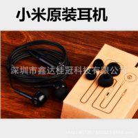 小米2s耳机原装正品 官网黑白小米3耳机红米note耳机1s耳机入耳式