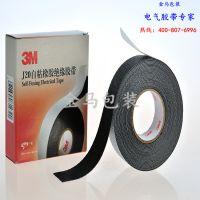 宁琛包装-3M J20 自粘橡胶绝缘带|防水橡胶胶带|正品厂家直销