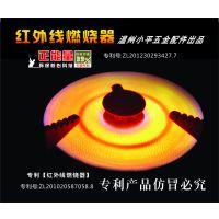 红外线聚能燃烧板 燃气灶配件  煤气灶燃烧板