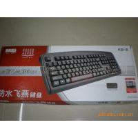 厂家直销、双飞燕单键盘 双飞燕KB-8键盘USB接口