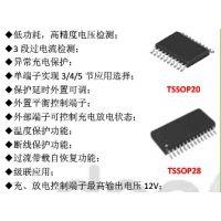 供应供应比亚迪BM3451/BM3452锂电保护IC