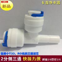 纯水机配件 侧三通硬插管径1/4 专用小T33快接管件厂家直销批发