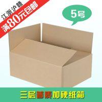 批发淘宝纸箱 邮政三层楞纸箱 纸盒子特硬包邮5号纸箱厂家江西