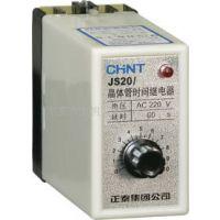 供应JS20系列晶体管时间继电器