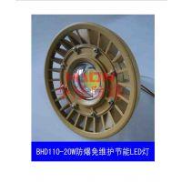 供应BHD110-防爆免维护节能LED灯