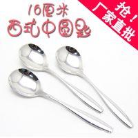 【1支起批高档餐勺】家居用品不锈钢餐具套装刀叉勺 西式餐厅用具