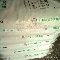 【常年供应】德国拜耳TPU1095AE 热塑性聚氨酯tpu95A