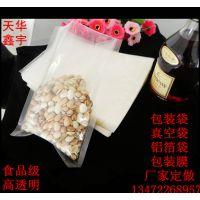 专业生产加工各种尺寸豆制品包装袋,豆腐塑料包装袋,彩印豆干袋