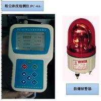 奥斯恩品牌PC-6A防爆型粉尘检测仪|PC-6A工厂粉尘检测仪|工矿企业粉尘防爆检测仪