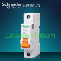 施耐德小型断路器正品 E9空气开关单极空开 1PC20A