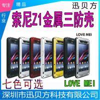 供应批发love mei索尼Z1/L39H 三防金属手机保护套 手机壳 金属壳防水