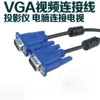 笔记本电脑主机连接显示器线 VGA线 外接投影仪视频线1.5m