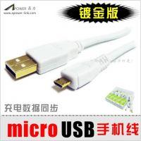 供应鼎力Microusb小米htc酷派华为三星 手机数据线 2米3米加长充电线