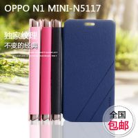 oppon1mini手机壳 oppon5117手机套 n1迷你手机皮套保护套保护壳