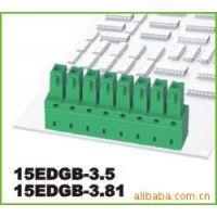 插拔式接线端子15EDGB-3.5/3.81