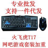 供应批发加重游戏键鼠套装 火飞虎T17红影钢板送鼠标垫 正品一件代发